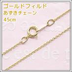 【45cm】14kゴールドフィルド 1.1mm 極細丸あずきチェーン 高品質アメリカ製 ネックレス用  GFD 小豆 アズキ