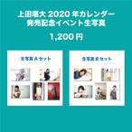 上田堪大 生写真セット 2020年カレンダー