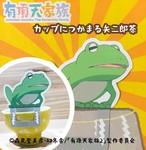 つかまりタグ茶(矢二郎)