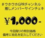 【4/24配信日限定】推しメンバーサインチェキ
