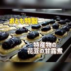 おとも特製 花豆の甘露煮 単品5個セット ゆもみちゃん焼