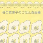 谷口菜津子 / ZINE「谷口菜津子のごはん自由帳」