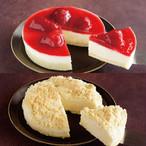 【40%OFF】アルルのケーキセットA いちごレア&焼きチーズケーキ(送料別)