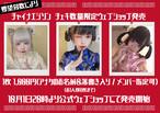 【緋奈月びび】チャイナエジソンチェキ1枚【10月19日より随時発送】