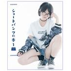 【C94新刊】ショートパンツの本1【2018 夏】