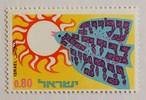 太陽と鳥 / イスラエル 1970