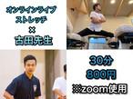 5月16日土曜日7:45−8:15  オンラインライブストレッチ × 古田先生 (800円)