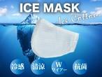 [ICE MASK-ice cotton-]天然繊維の接触冷感!不織布フィルター搭載新立体型マスク