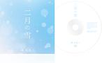 冬季限定シングル『二月の雪』