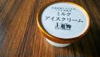 ≪冷凍発送≫低温殺菌生乳100%使用 土遊野オリジナルミルクアイスクリーム 10個セット
