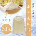 【雪彩米】三条産 新米 令和2年産 あきあかね 30kg