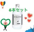 アクアーリオ【6本セット 5600円オフ‼️】