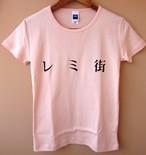 レミ街 (Remigai) - Mincho Crew-neck T-shrit ladies' Size-M (L.Pink)