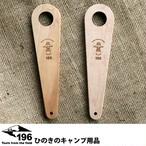 196ひのきのキャンプ用品 木製ランタンハンガー カエデ(28mm) サクラ(28mm・33mm)キャンプ用品 アウトドア バーベキュー