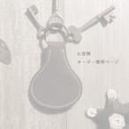 お客様オーダー専用ページ[191125a]