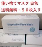 【送料無料】【使い捨て マスク 50枚入り★白色 日本国内発送 50枚】