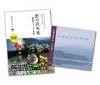 【CD】北への憧憬&【書籍】「野の花写真」【100部限定!特別価格セット】4514円→4000円