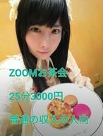 26日15時〜15時半ZOOMお茶会みんなでワイワイ枠【通常価格】