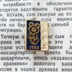 【ロシア】 こぐまのミーシャ (No.21 競技・紺) ヴィンテージバッチ USSR 旧ソ連