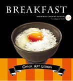 Hakubokudo chalkart textbook 『BREAKFAST』