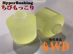 HyperBushing  ちびもっこり (RBS-4R)