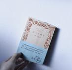 【柴田宵曲著『古句を観る』】岩波文庫 絶版 帯つき