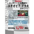 【数量限定】エチオピア アラカ ナチュラル オーガニック 200g