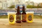 横浜DeNAベイスターズ球団オリジナル醸造ビールセット(330ml瓶×12本)