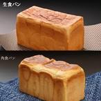 生食パン+角食パン