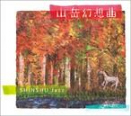 山岳幻想曲 / 信州ジャズ (CD)【10%OFF】