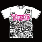 大百科Tシャツ 教祖ピンク