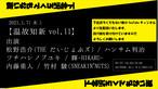 【温故知新 vol.11】投げ銭