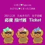 2021/2/28(日)たぬきの穴 女子会編 応援投げ銭Ticket