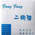 Fang-Fang 青版 二胡弦