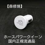 国内正規流通品【森修焼】ホースパワークイーン