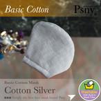 PSNY ベーシックコットン・シルバー(&ホワイト系) 花粉 黄砂 洗えるフィルター入り 立体 マスク 大人用 CC3-2