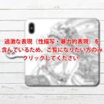 iPhoneケース スマホケース 手帳型 全機種対応 綺麗 クール エクスペリア iPhoneXS/X Xperia iPhone5/6/6s/7/8 ケース メンズ おしゃれ Galaxy ARROWS AQUOS HUAWEI Zenfone タイトル:アイビー 作:相良 悠