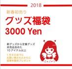 【数量限定】新春グッズ福袋