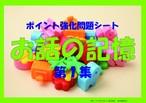 ポイント別強化問題シート「お話の記憶」第1集 CD付