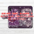 #016-022 手帳型iPhoneケース 手帳型スマホケース 全機種対応 iPhoneXS/X ハロウィン ロック おしゃれ メンズ Xperia iPhone5/6/6s/7/8 ARROWS AQUOS Galaxy HUAWEI Zenfone タイトル:メデューサ 作:nero