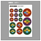 家紋ステッカー 四つ割り菱| 5枚セット《送料無料》 子供 初節句 カラフル&かわいい 家紋ステッカー
