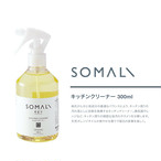 SOMALI キッチンクリーナー 300ml
