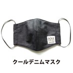 THE COOL DENIM MASK(クールタイプ)Made in Okayama
