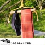 196ひのきのキャンプ用品 四万十ひのき ハンガー 小 (子ども用) 衣類用ハンガー キャンプ用品 アウトドア 登山 トレッキング レジャー 196hinoki-036