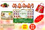 【謹賀新年】平成最後の初売り【福袋】旬の野菜&こだわり加工品/詰合わせSセット【送料無料】