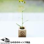 196ひのきのキャンプ用品 土佐ひのき製 一輪挿し プランター 木製 花瓶 キャンプテーブルキャンプ用品 アウトドア バーベキュー 196hinoki-042