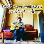 YOU Facebook配信スポンサー権