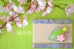 M様専用【金襴】桜(紫)ミニ畳