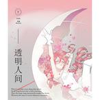 透明人間【乱象Random】特殊インク