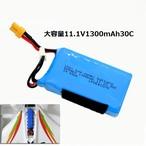 キャンペーン特価◆XK  X450 互換基板付リポバッテリー   11.1V1300mAh30C  XT30コネクタ
